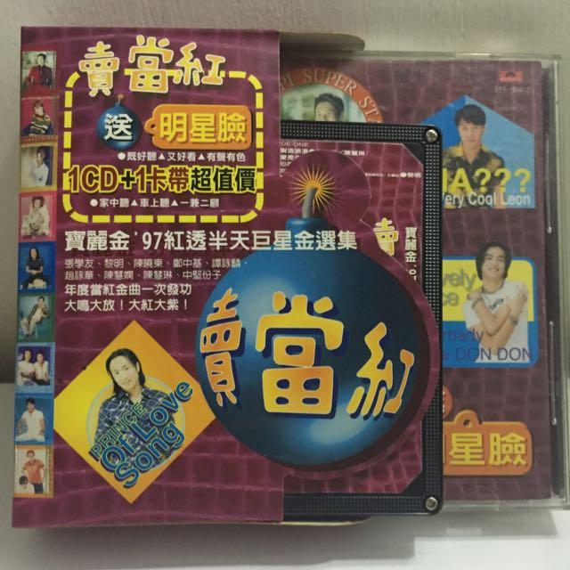 (二手)賣當紅(寶麗金`97紅透半天巨星金選集)(1CD+1卡帶)