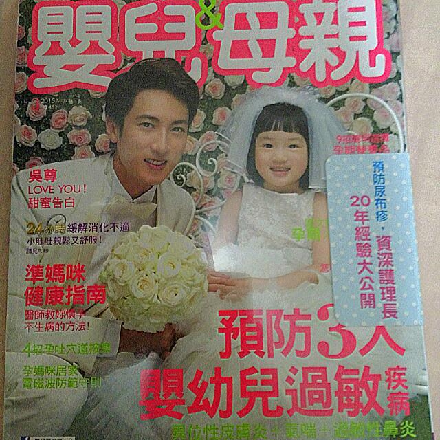 嬰兒母親雜誌
