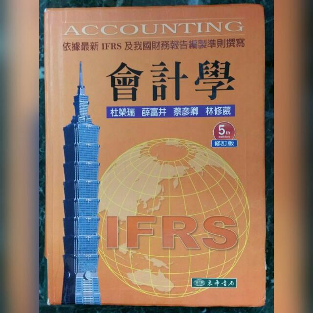 會計學 5版修訂版 ISBN: 9789574837106 東華 杜榮瑞 薛富井等
