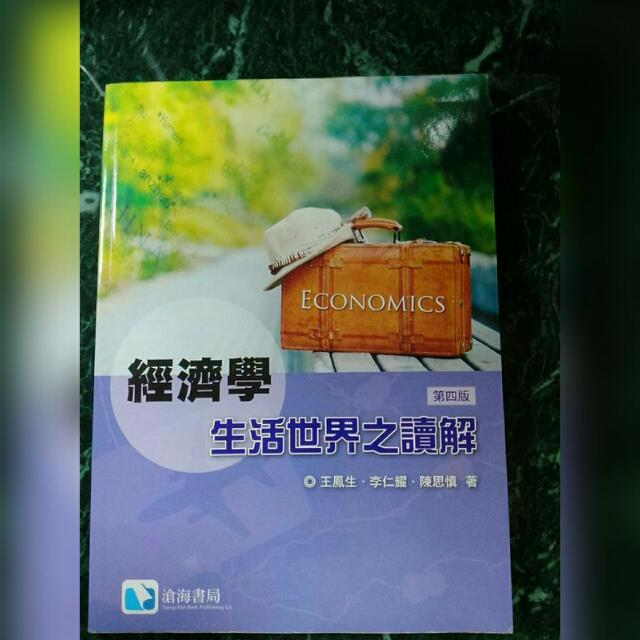 經濟學 第四版 王鳳生/李仁耀/陳思慎 滄海 ISBN 9789865937454