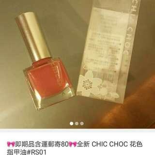 💄即期品含運郵寄80💄 全新CHIC CHOC 花色指甲油#RS01