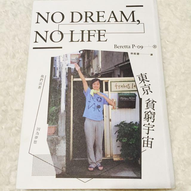 東京貧窮宇宙