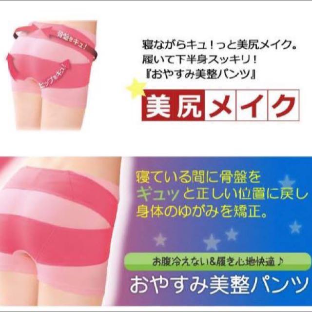 外銷日本DOYEN夜間睡眠專用塑身整體骨盆矯正 美臀短褲 夜間短褲