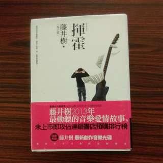 藤井樹-揮霍
