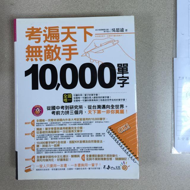 英文10000單字書