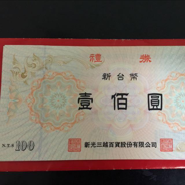 新光三越/新光禮券。可拆售。95折含運。限南京復興站可自取