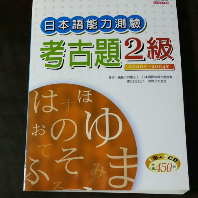 日本語能力測驗考古題2 級2000年~2004年 (附CD)