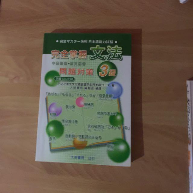 日語文法3級