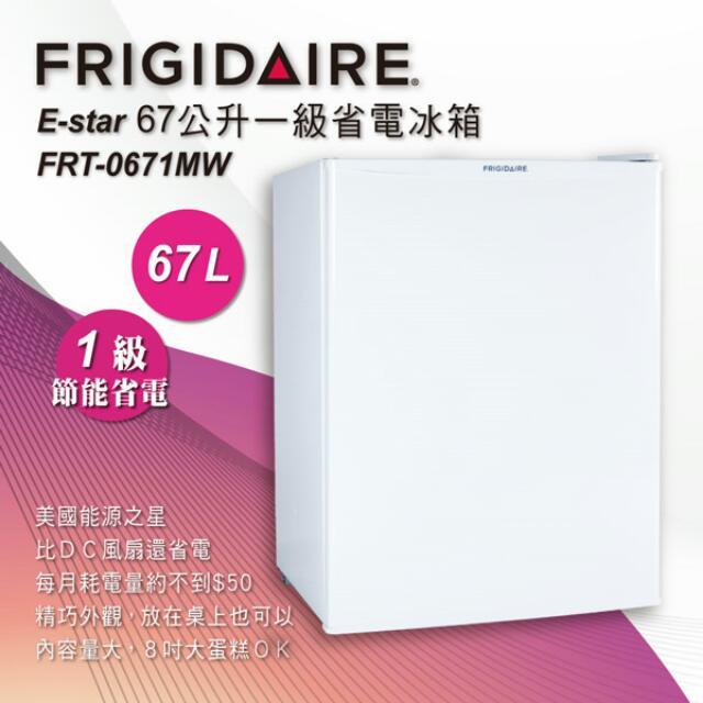 (免運4200元!) Frigidaire 67L 白色單門小冰箱,型號: FRT-0671MW