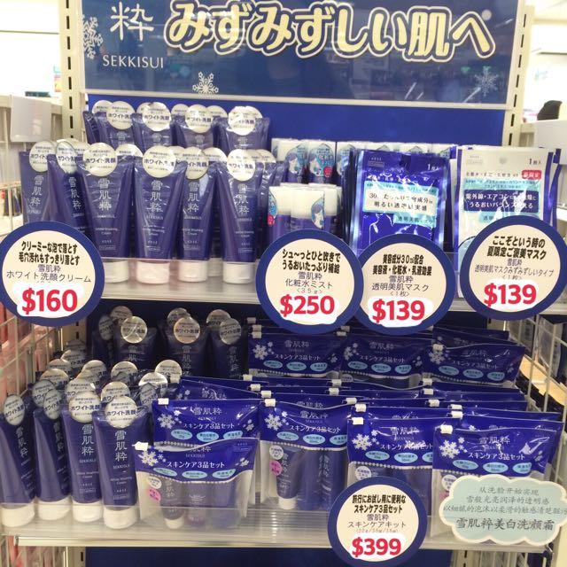 雪肌粹 洗面乳/化妝水噴霧/面膜/旅行組 10/17-20日本連線商品