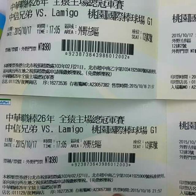 急售兩張明天的棒球職棒門票中信兄弟 vs Lamigo 售1200