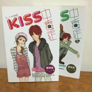 Kiss中毒症1、2集共2本