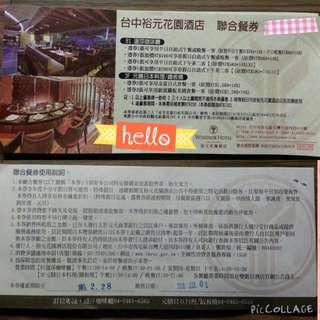 台中裕元花園酒店 聯合餐卷