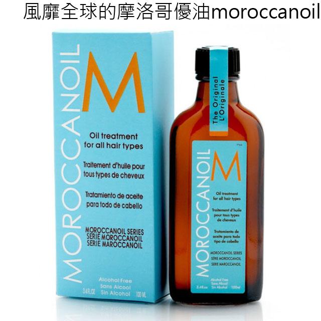 現貨❗️軟細髮專用❤️摩洛哥油 100ml 真品