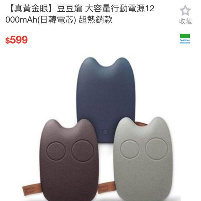 豆豆龍超大容量行動電源👍(保留)
