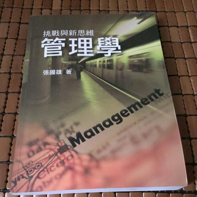 管理學-挑戰與新思維