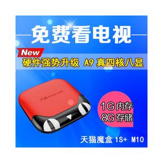 原裝正品 保固一年最新版本-天貓魔盒M10 1S增強破解版+ 高清播放器+網絡電視盒