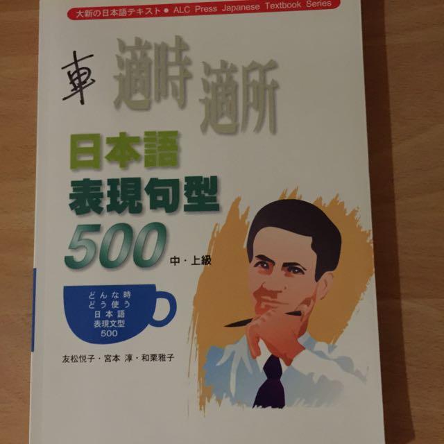 日本語表現句型中上級(全新品)