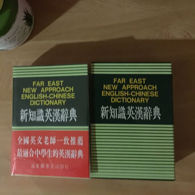 英漢辭典(全新品)