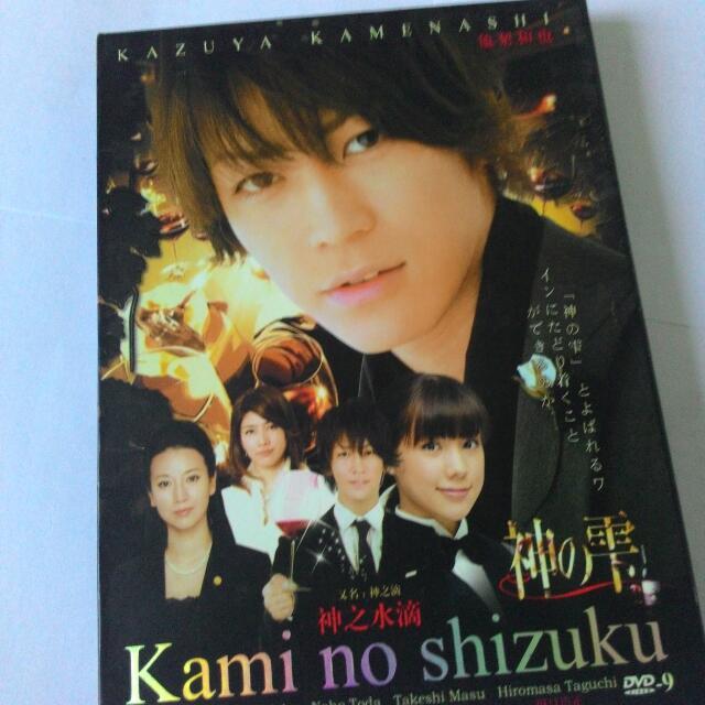 Kamenashi Kazuya 「Kami no Shizuku」(DVD)