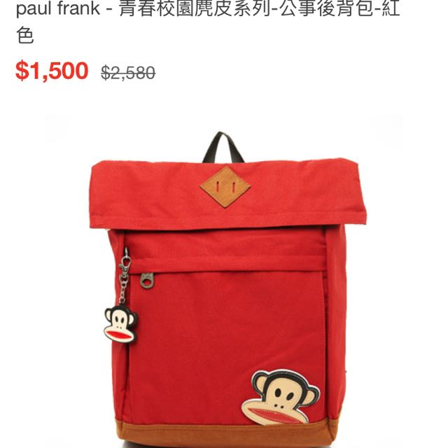 Paul Frank後背包