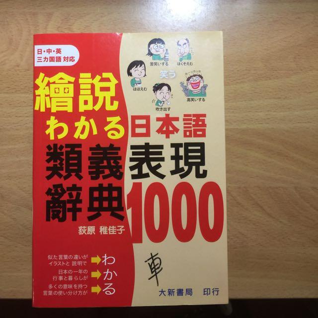繪說日本語類義表現辭典1000(全新)