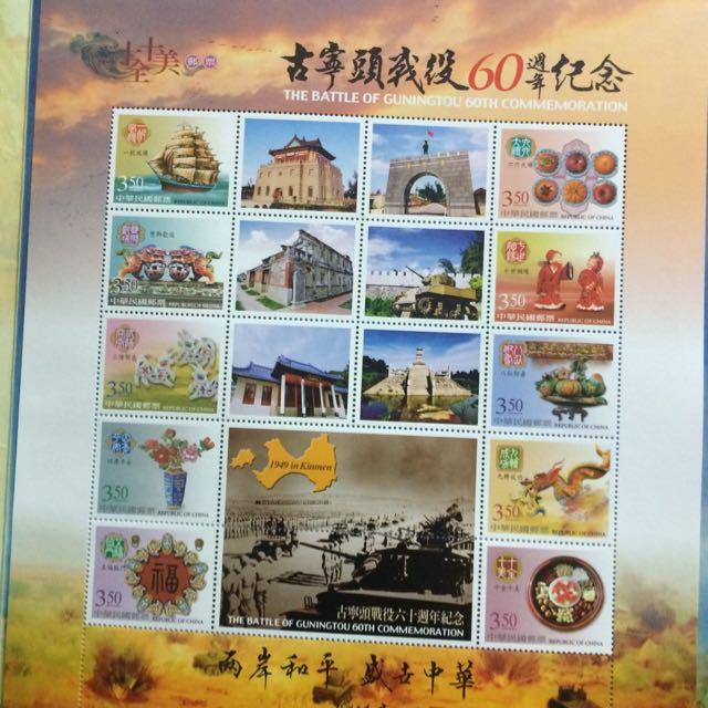 古寧頭戰役60週年紀念郵票