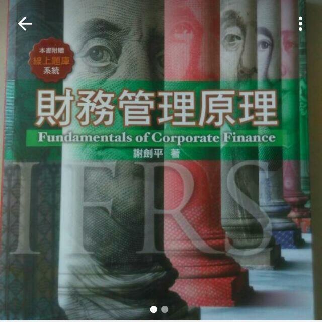 含運   財務管理  謝劍平