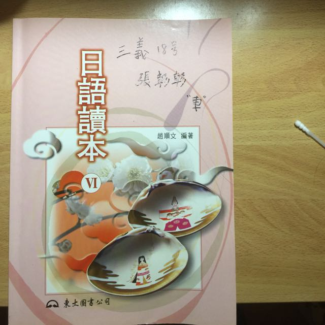 日語讀本(全新)有cd