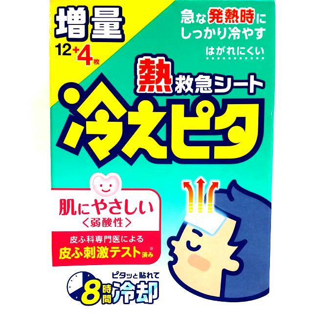 [日本帶回]日本原裝LION兒童專用退熱貼片(單包2枚入)