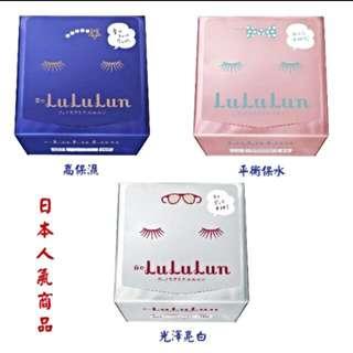 日本超人氣美白面膜 Lululun(32片)