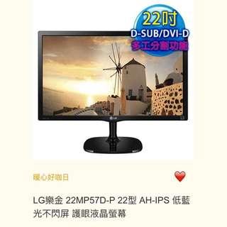 LG 22吋液晶瑩幕 全新有保固