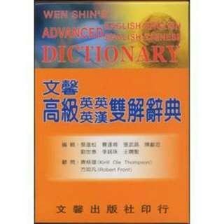 (二手)文馨高級英英英漢雙解辭典