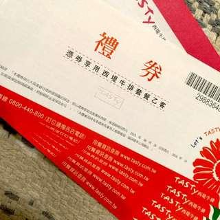 西堤餐卷(全數保留中)