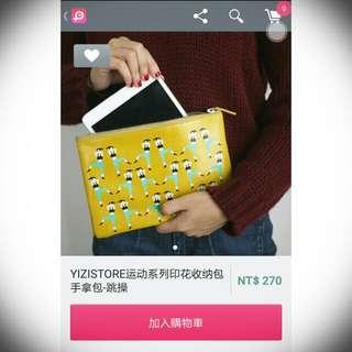 文青必備 運動系列-可愛跳操 印花手拿包 化妝包 收納包 (黃色)