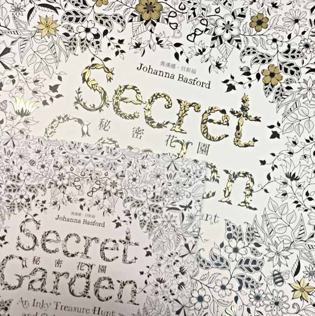 Secret Garden秘密花園 繪本