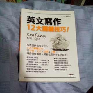 英文寫作書