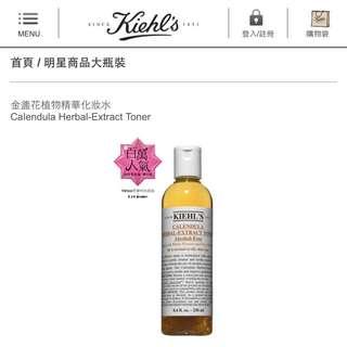 KIEHL'S 金盏花植物精華化妝水 250ml