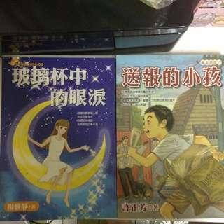二手 小說