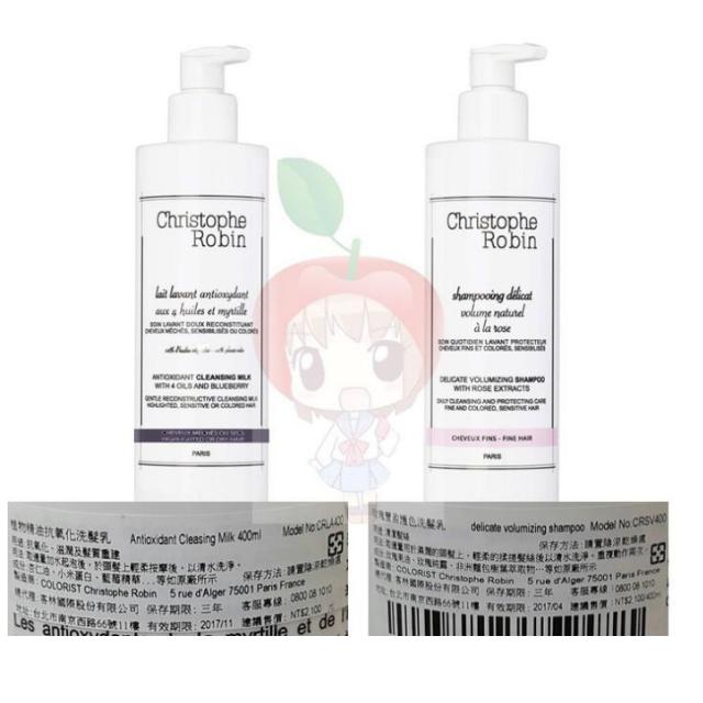 晶瑩蘋果 10/10 Christophe Robin 植物精油抗氧化洗髮乳/玫瑰豐盈護色洗髮乳400ML~兩款任選