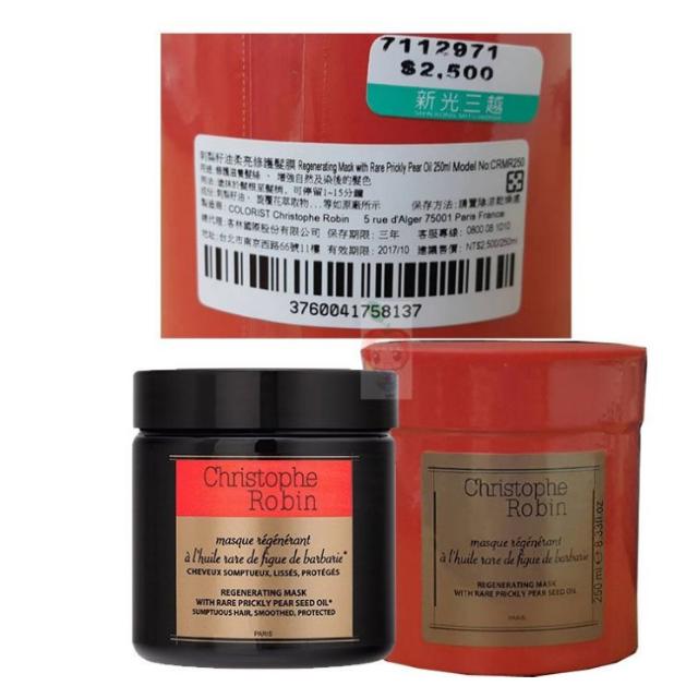 晶瑩蘋果 10/10 HOPE Christophe Robin 刺梨籽油柔亮修護髮膜250ML~精緻盒中盒包裝