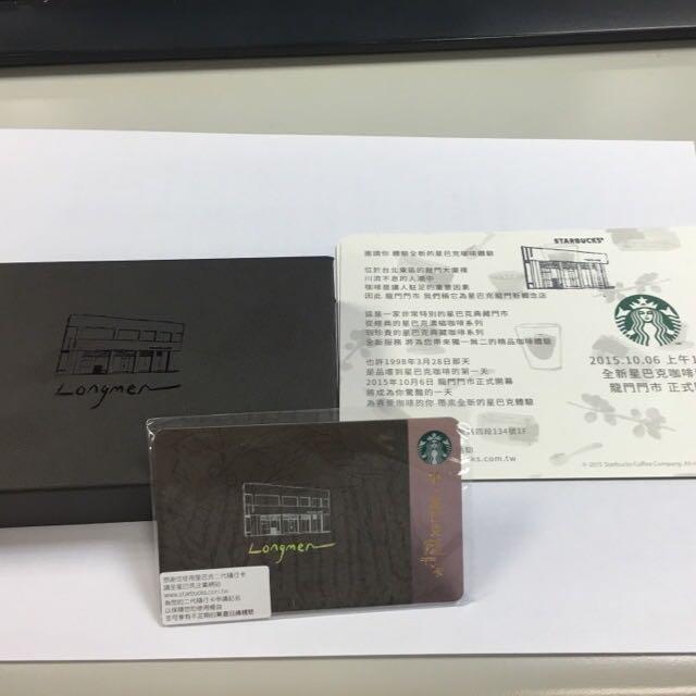 星巴克頂極概念店-龍門隨行卡附明信片