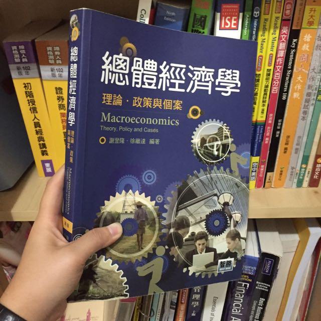 總體經濟學 大學用書 商學院