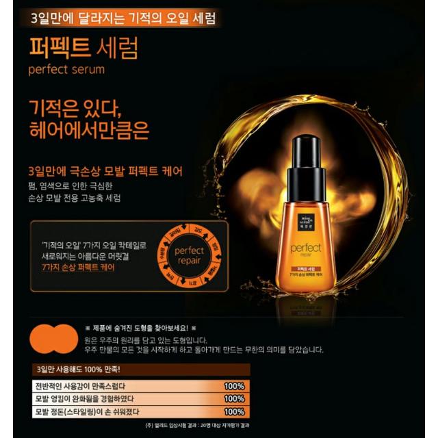 韓國 Mise en scene 玫瑰精華護髮油(70ml)