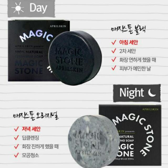 韓國April Skin天然魔法石潔顏皂(日/夜)