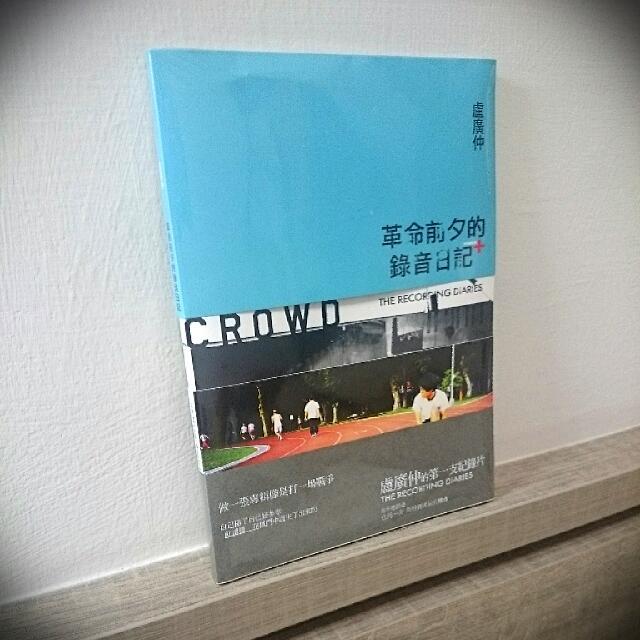 〖全新未拆封〗盧廣仲:革命前夕的錄音日記DVD