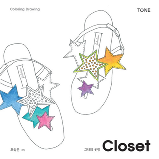 LAST PC *FREE MAIL* BN Closet Colouring Book