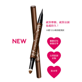 【免運。九.九成新】2in1繪型持色眉液筆--深棕色