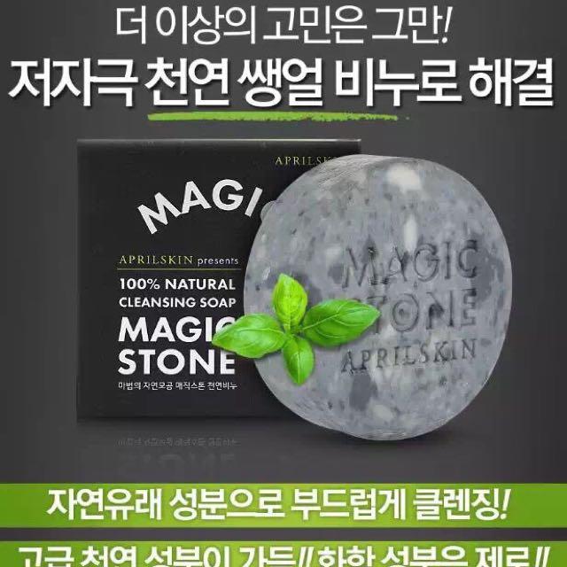 韓國熱魔法石~超低價格唷~~~