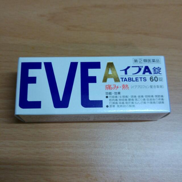EvE~Mc止痛藥